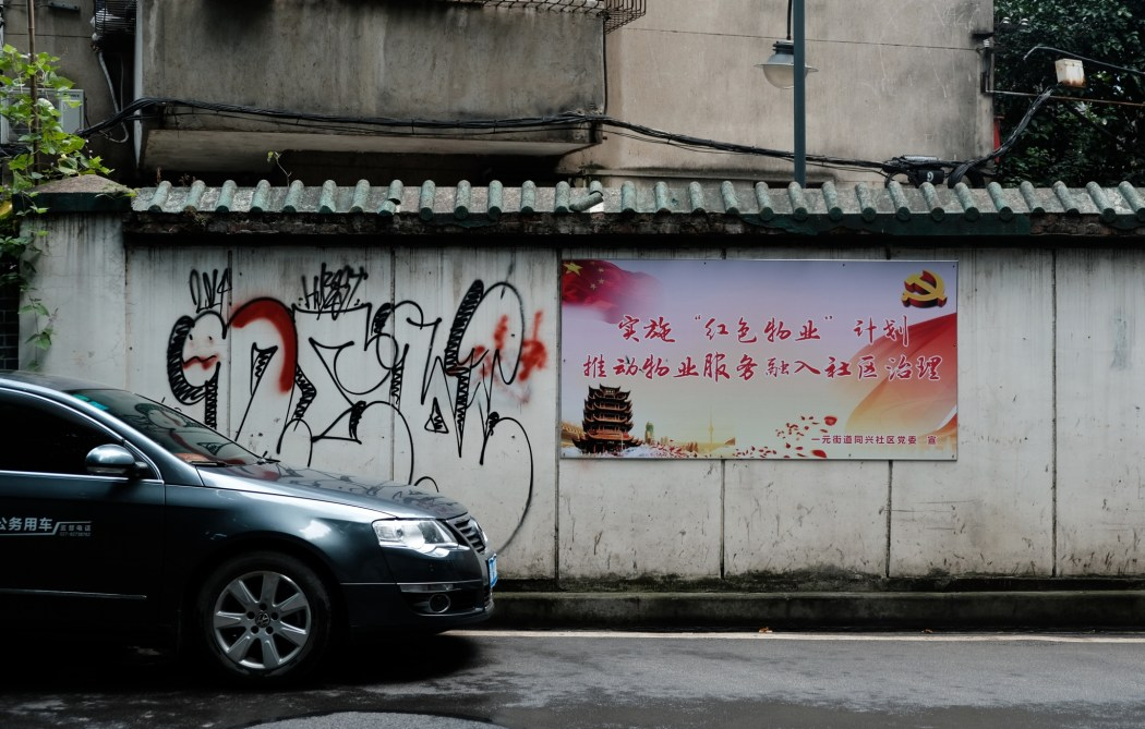Graffiti and Government Propaganda on Wall in Wuhan