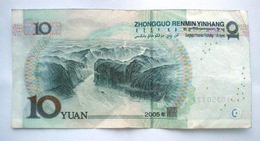 bankbiljet van 10 Chinese yuan