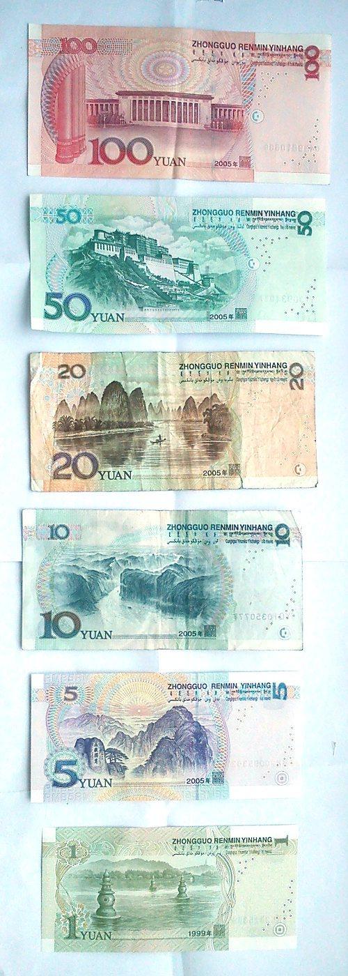 bankbiljet van 1 Chinese yuan, de Mao Zedong-kant