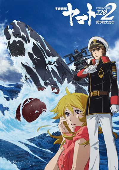 Space Battleship Yamato 2202: Warriors of Love