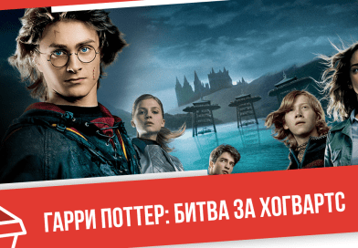 Гарри Поттер: Битва за Хогвардс