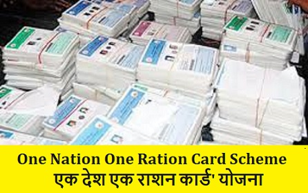 One Nation One Ration Card Scheme 2020