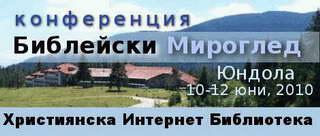 Конференция Библейски Мироглед