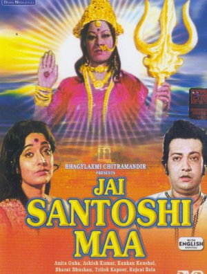 Jai Santoshi Maa