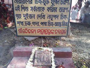 Yogapitha Mayapur- pés de lótus do Senhor Caitanya Mahaprabhu