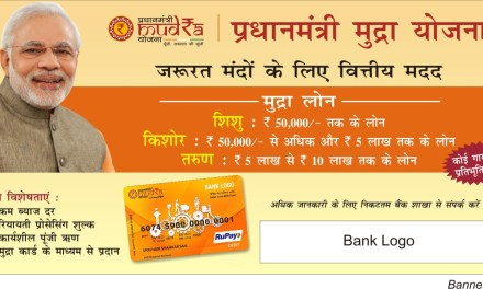 How to Apply for Pradhan Mantri Mudra Yojana Loan in any Bank