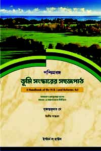ELH's A Handbook of the W.B Land Reforms Act (In Bengali) by Sukanta Kumar De