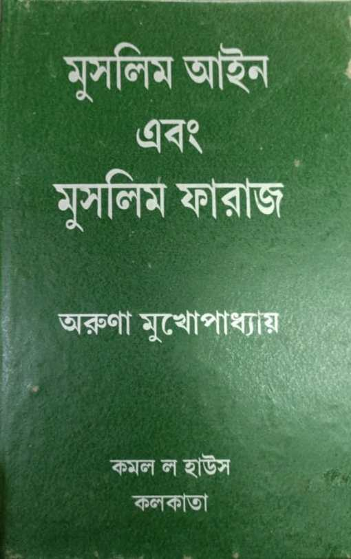 KLH's Muslim law and Muslim Faraz (Bengali) by Aruna Mukhopadhyay - 2nd Reprint Edition 2021