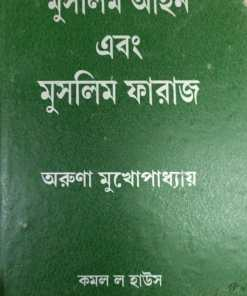 KLH's Muslim law and Muslim Faraz (Bengali) by Aruna Mukhopadhyay - 2nd Reprint Edition 2021