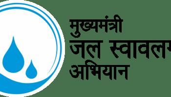 Mukhyamantri Jal Swavalamban Scheme Rajsathan