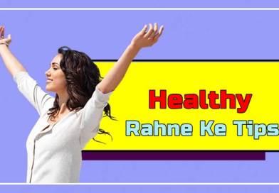 Swasth / Healthy Rahane Ke Upay | Mantra | Niyam