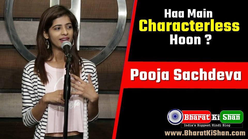 Haa Main Characterless Hoon Lyrics : Pooja Sachdeva Poetry