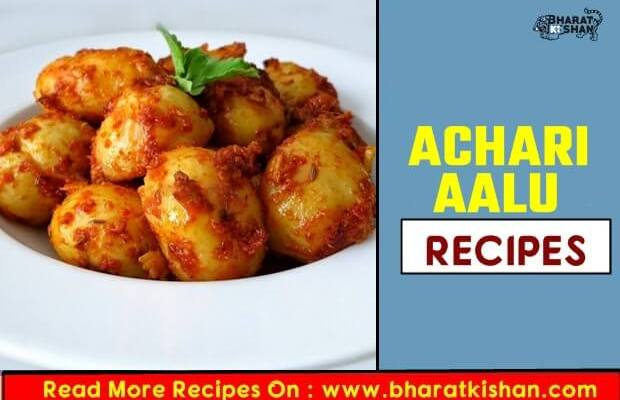 Achari Aalu Recipe In Hindi