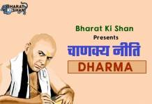 Chankya Neeti on DHARMA In Hindi
