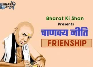 Chankya Neeti on Friendship In Hindi