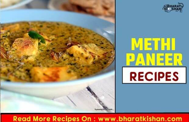 Methi paneer Recipe In Hindi