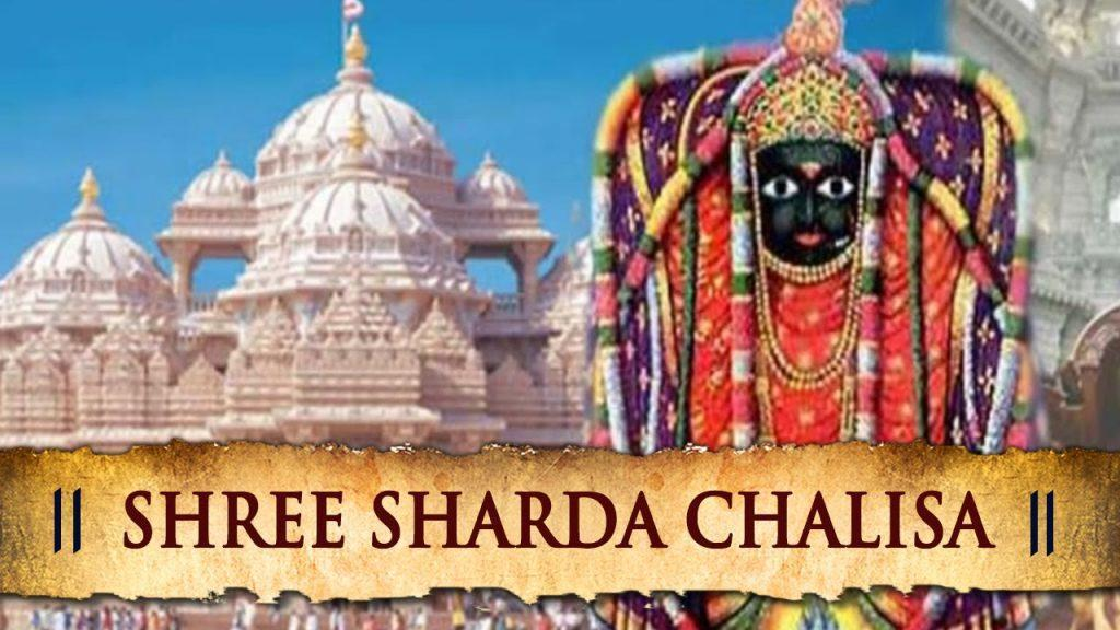 Shree Sharda Chalisa