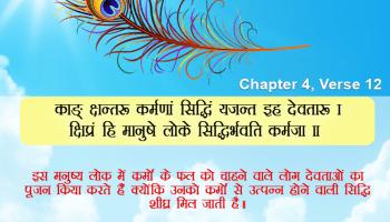 काङ्क्षन्तः कर्मणां सिद्धिं यजन्त इह देवताः । क्षिप्रं हि मानुषे लोके सिद्धिर्भवति कर्मजा ॥