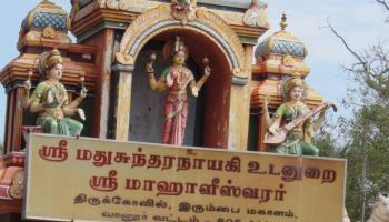 Sri Mahakaleswarar Temple, Puducherry