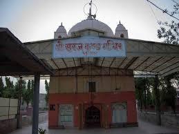 Suraj Kund Sunam, Sangru