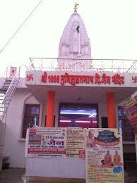 Shri Digambar Jain Temple, Bhopal