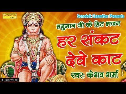 हर संकट देवे काट मेहंदीपुर वालो Lyrics | Bhajans | Bhakti Songs