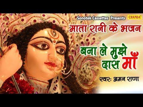 बनालो मुझे दास भोली माँ Lyrics   Bhajans   Bhakti Songs