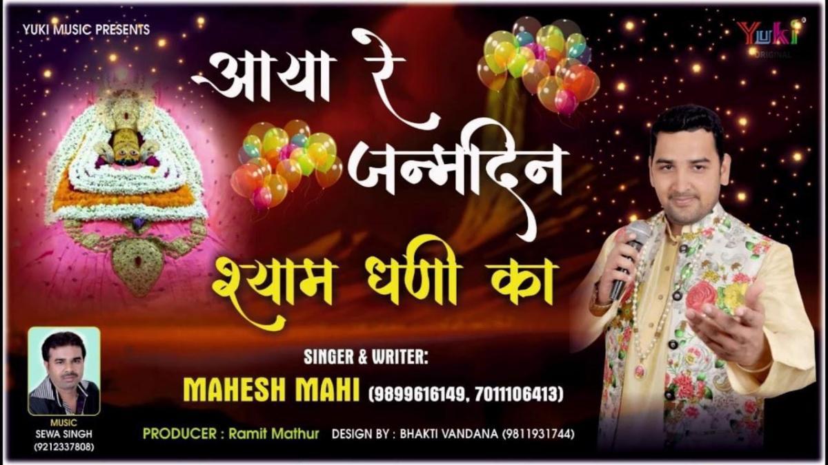 आया रे जन्मदिन श्याम धनी का   Lyrics, Video   Khatu Shaym Bhajans