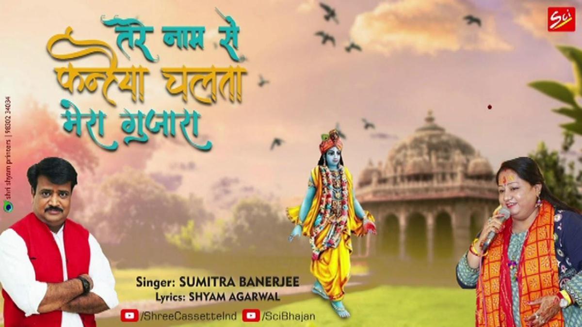 तेरे नाम से कन्हैया चलता मेरा गुजरा   Lyrics, Video   Krishna Bhajans