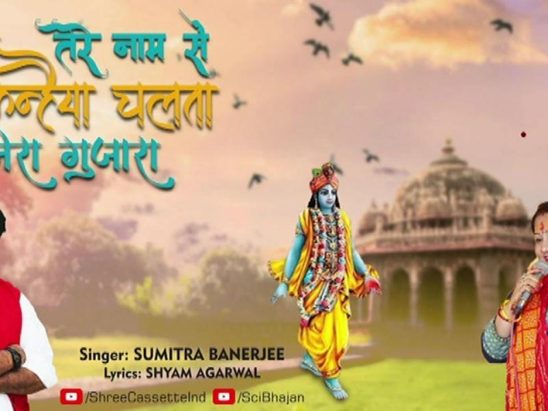 तेरे नाम से कन्हैया चलता मेरा गुजरा | Lyrics, Video | Krishna Bhajans
