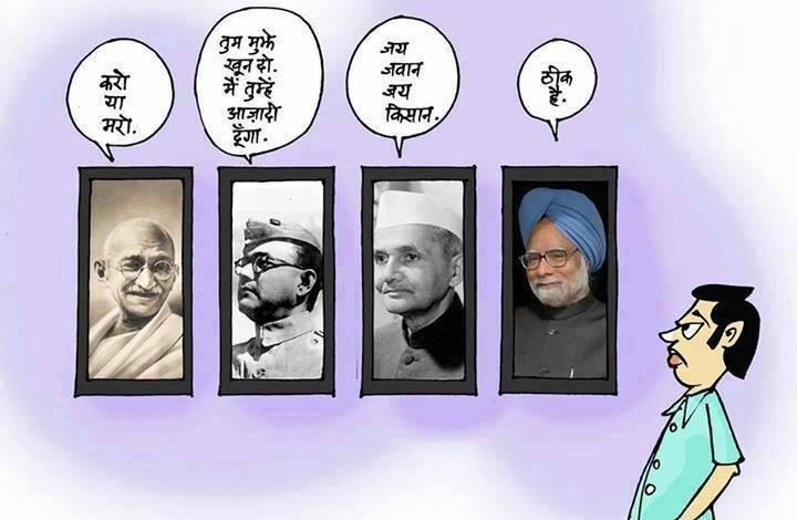 Image of: Rahul Gandhi Man Asked Sardarji Why Manmohan Singh Goes Walking At Evening And Not In The Morning Sardarji Replied arey Bhai Manmohan Is Pm Not Am Bhavinionlinecom Pm Manmohan Singh Jokes Bhavinionlinecom