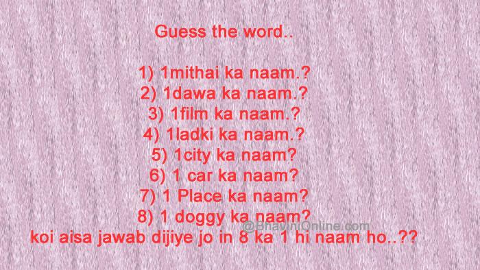 Ek Mithai Ka Naam, Dawa Ka Naam, Film Ka Naam, Ladki Ka Naam, City Ka Naam, Car Ka Naam, Place Ka Naam Aur Doggy Ka Naam