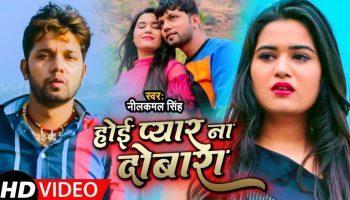होई प्यार ना दोबारा   Neelkamal Singh   Hoi Pyar Na Dobara Ho   Bhojpuri Sad Song 2020