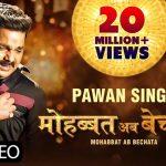 Pawan Singh | Mohabbat Ab Bechata | मोहब्बत अब बेचाता | Latest Bhojpuri Song 2021
