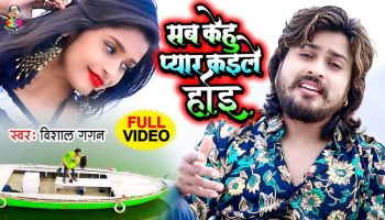 सब केहू प्यार कइले होई   Vishal Gagan   Sab Kehu Pyar Kaile Hoi   Bhojpuri Sad Song 2021
