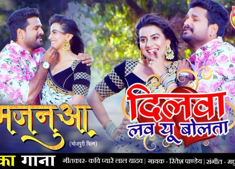 दिलवा लव यू बोलता   Ritesh Pandey, Akshara Singh   Dilwa love U Bolata   Bhojpuri Video 2021