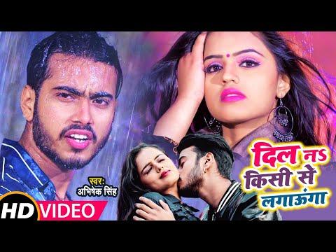 दिल न किसी से लगाऊंगा | Abhishek Singh | Dil Na Kisi Se Lgaunga | Bhojpuri Video 2021