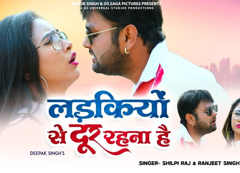 लड़कियों से दूर रहना है | Shilpi Raj, Ranjeet Singh | Ladkiyon Se Dur Rahana Hai | Bhojpuri Video 2021