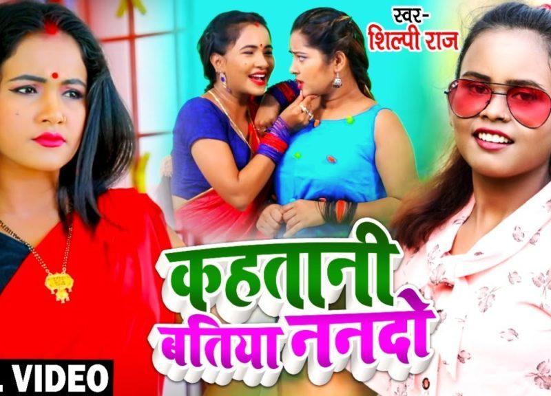 कहतानी बतिया नन्दो | Shilpi Raj, Madhu | Kahatani Batiya Nando | Bhojpuri Video 2021