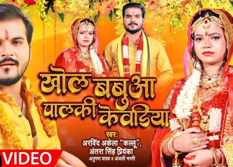 खोल बबुआ पालकी केवडिया   Arvind Akela Kallu   Khol Babua Palki Kevadiya   Bhojpuri Video 2021