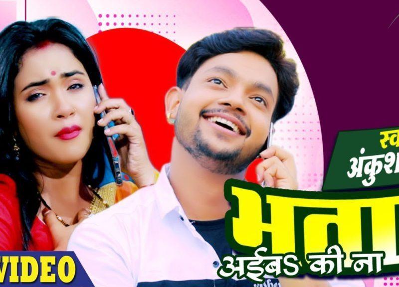 भतार अईब की ना | Ankush Raja | Bhatar Aiba Ki Na | Bhojpuri Video 2021