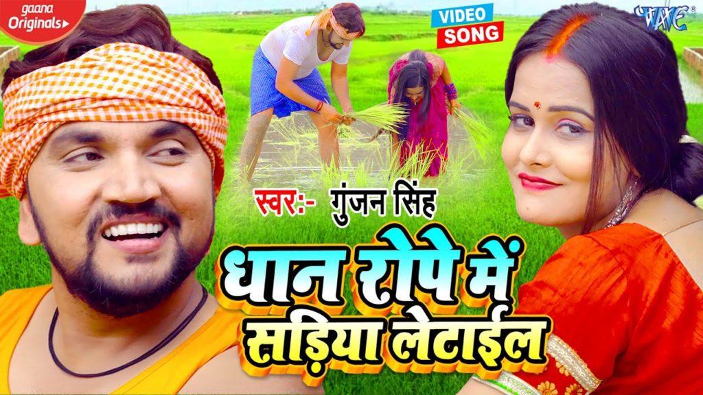 धान रोपे में सड़िया लेटाईल   Gunjan Singh, Shilpi Raj   Dhaan Rope Me Sadiya Letail   Bhojpuri Video 2021