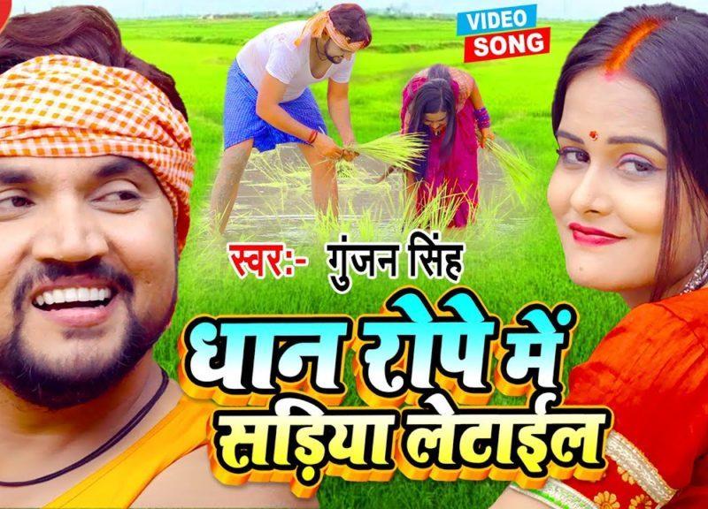 धान रोपे में सड़िया लेटाईल | Gunjan Singh, Shilpi Raj | Dhaan Rope Me Sadiya Letail | Bhojpuri Video 2021