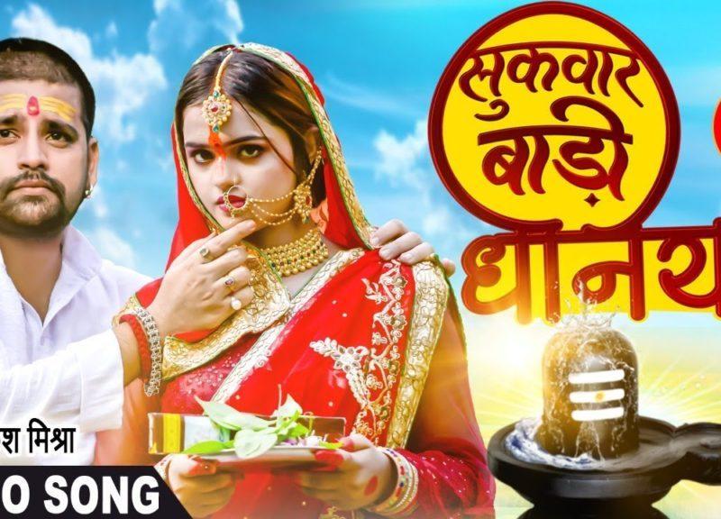 सुकवार बाड़ी धनिया   Rakesh Mishra   Sukravar Badi Dhaniya   Bhojpuri Video 2021