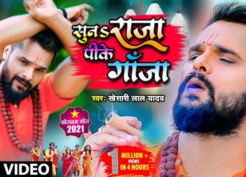 सुनS राजा पीके गांजा   Khesari Lal Yadav   Suna Raja Pike Ganja   Bhojpuri Video 2021