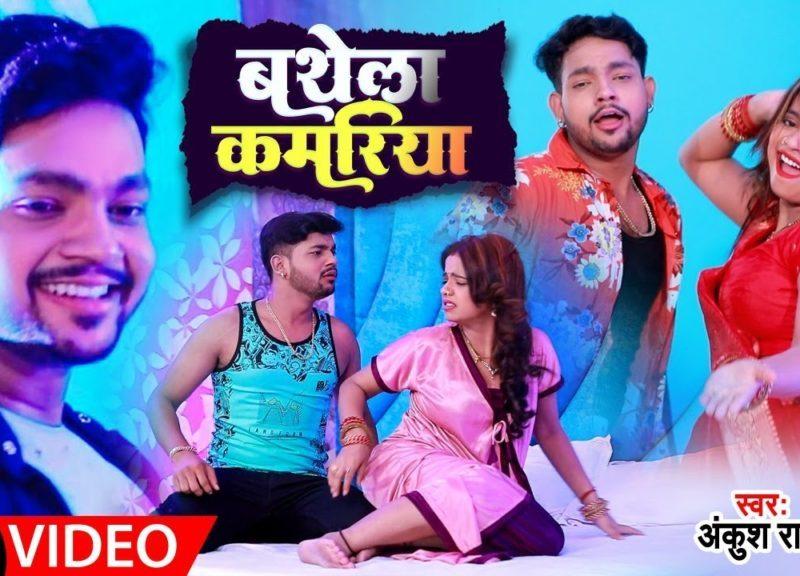बथेला कमरिया | Ankush Raja, Shilpi Raj | Bathela Kamariya | Bhojpuri Video 2021