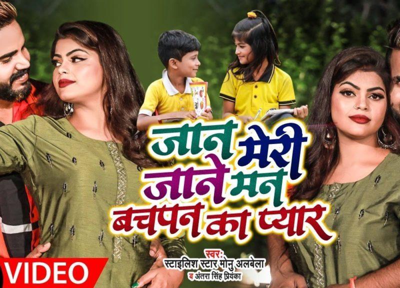 जान मेरी जाने मन बचपन का प्यार | Monu Albela, Antra Singh Priyanka | Jaan Meri Jane Mann Bachpan Ka Pyar | Bhojpuri Video 2021
