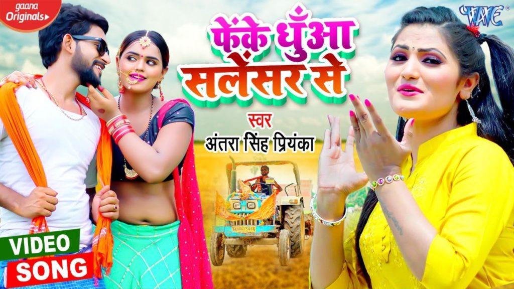 फेंके धुँआ सलेंसर से   Antra Singh Priyanka   Fenke Dhua Salensar Se   Bhojpuri Video 2021