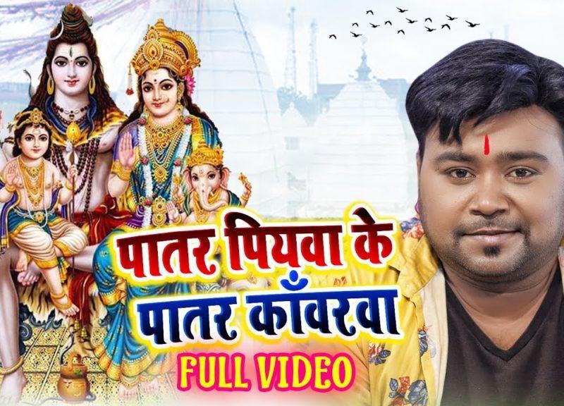 पातर पियवा के पातर काँवरवा   Bicky Babua   Patar Piyawa Ke Patar Kawarwa   Bhojpuri Video 2021