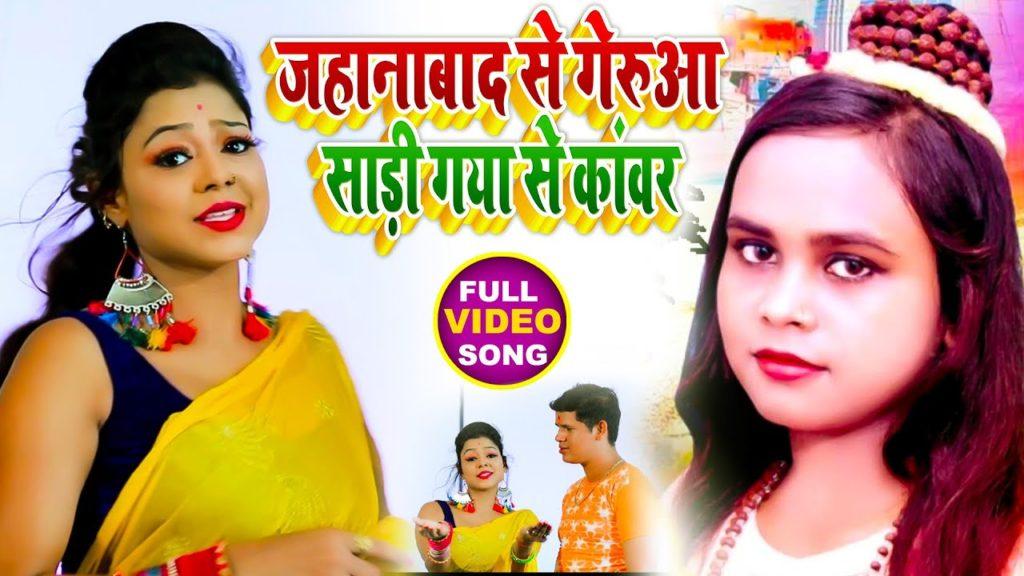 जहानाबाद से गेरुआ साड़ी गया से कांवर | Shilpi Raj, Uday Shankar | Jehanabad Se Gerua Sadi Gaya Se Kanvar | Bhojpuri Video 2021
